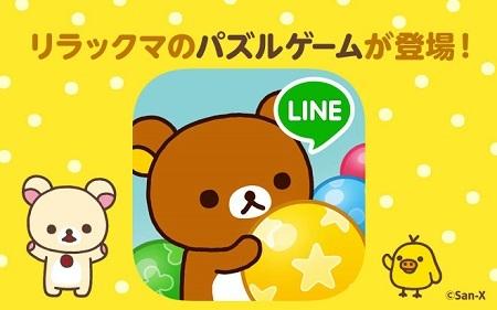 150305_rk_LINEgame_01.jpg