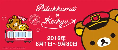 2016rilakkuma_keiku-thumb-600x256-9001.png