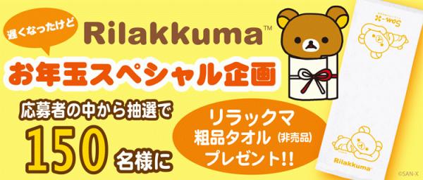 2018_otoshidama-thumb-600x256-16307.png