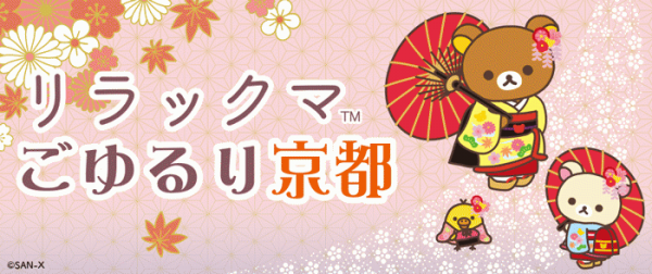 GY_KYOTO_RK15-thumb-600x252-14125.png