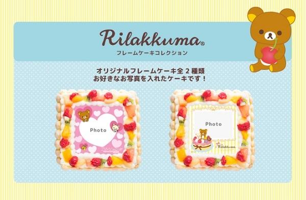 PICTCAKECHARA3.jpg