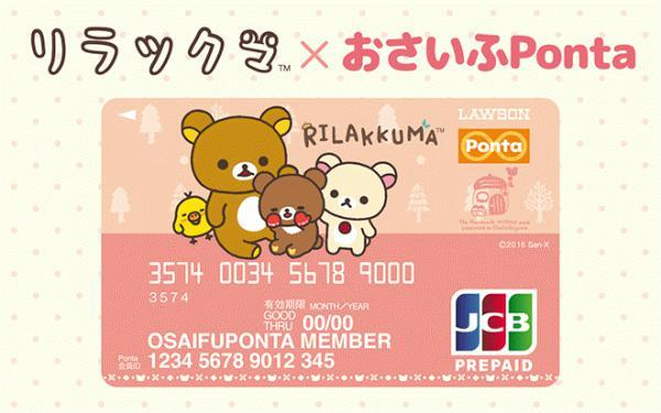 Ponta_osaifu-thumb-600x375-9772.jpg