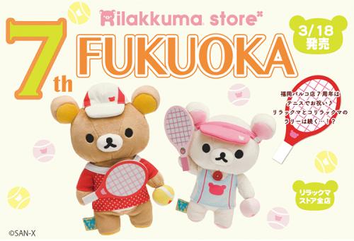 fukuoka_7-thumb-600x410-11362.png