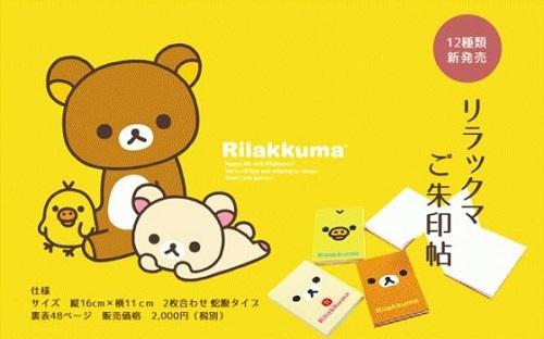 goshuincho01-thumb-560x350-11352.jpg