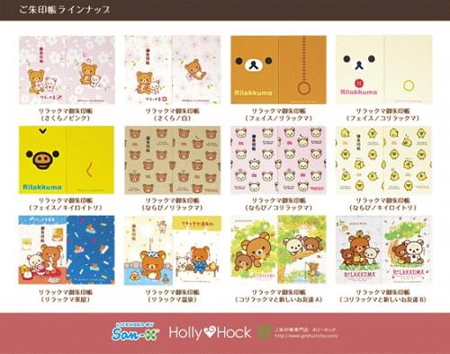 goshuincho02-thumb-560x442-11354.png