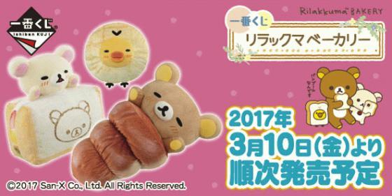 ichibankuji_rk_b01-thumb-560x281-11402.jpg