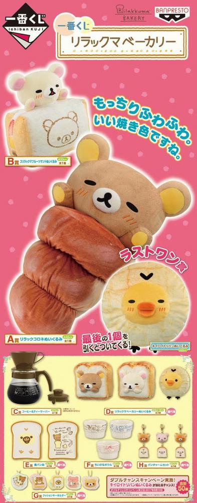 ichibankuji_rk_b02-thumb-500x1269-11404.jpg
