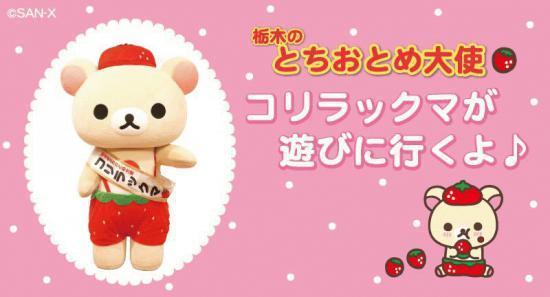 ichigotaishi02-thumb-550x297-11143.jpg