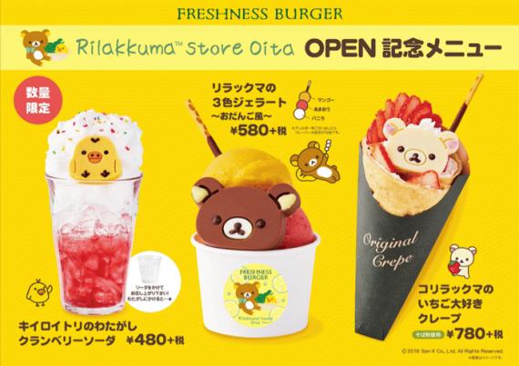 oita_freshnessburger01-thumb-570x403-16523.png