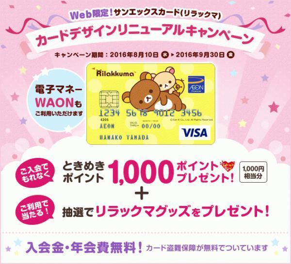 sanxcard_new-thumb-600x545-9379.jpg