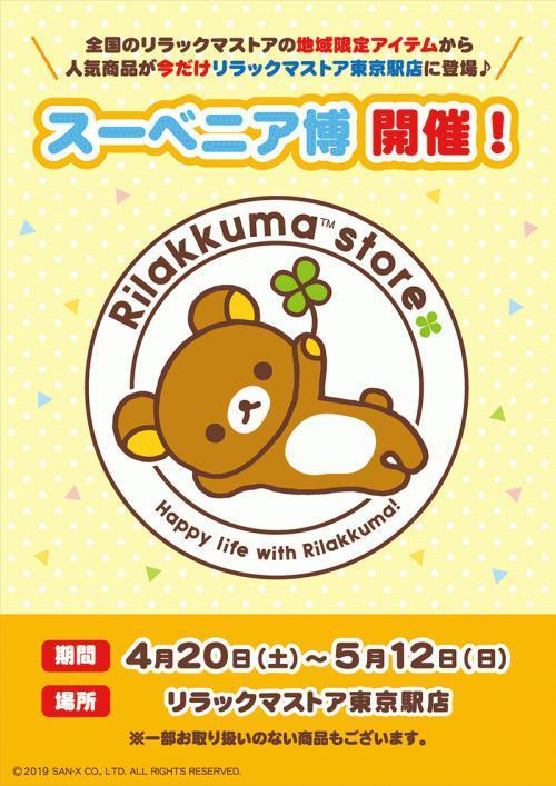 190410_store-thumb-500xauto-21411.jpg