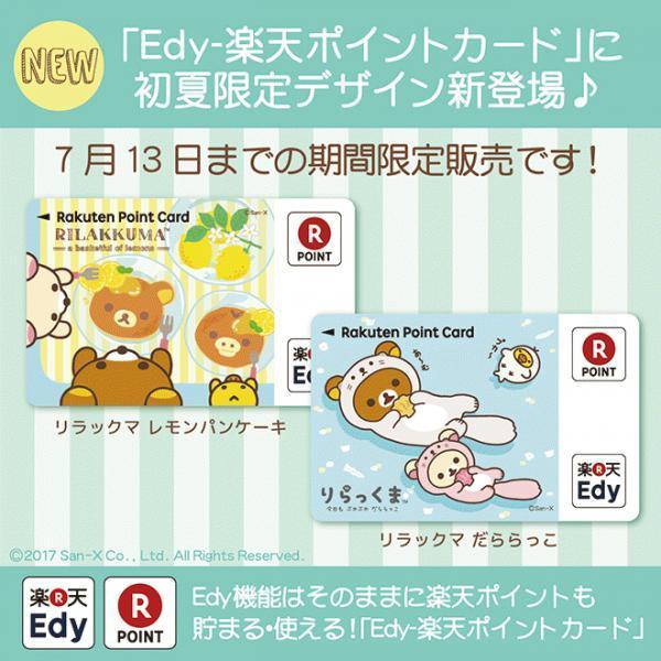 edy201705-thumb-600x600-12734.jpg