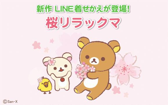 line_180117_01-thumb-580x362-16082.png