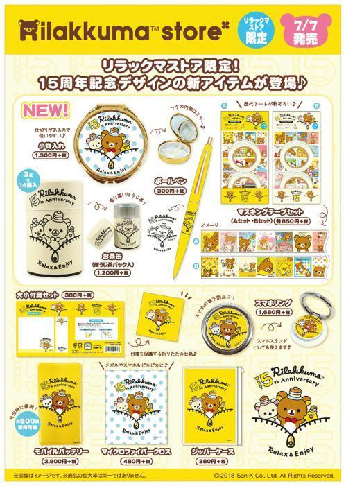 new_15th_storepop180622-thumb-500x701-17886.jpg
